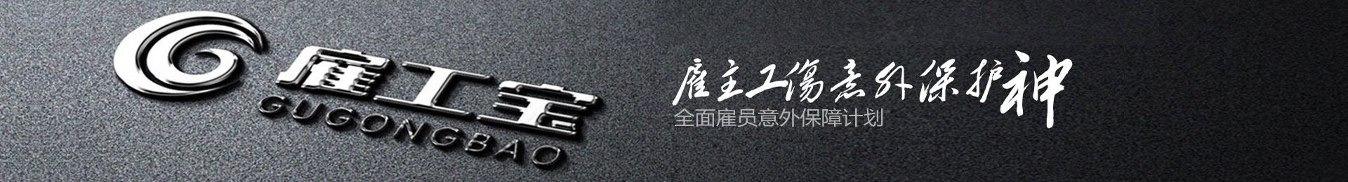 newbee赞助雷竞技雇工宝