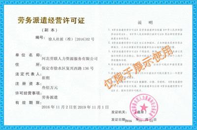 雷竞技raybet外围raybet公司经营许可证