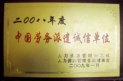 中国雷竞技raybet外围raybet公司诚信单位